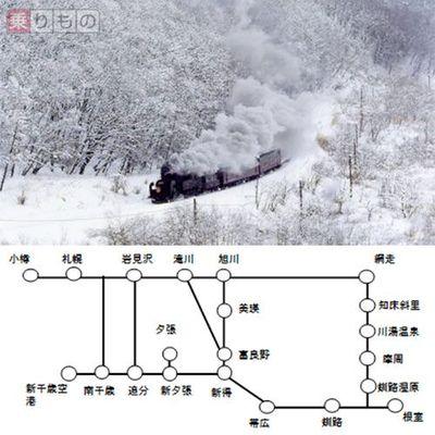 Large 160115 jrhokkaido 01