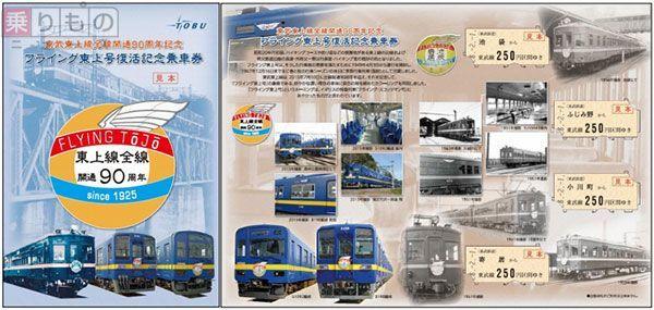 Large 160119 tobu 01