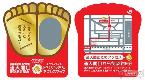 Large 160203 shinimamiya 01