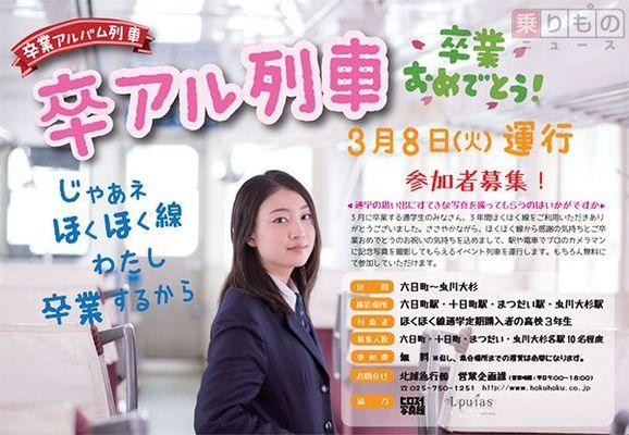 Large 160209 hokuetsu 01
