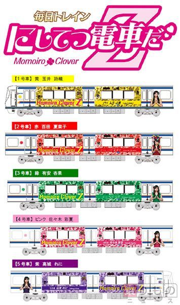 Large 160302 nishitetsu 01