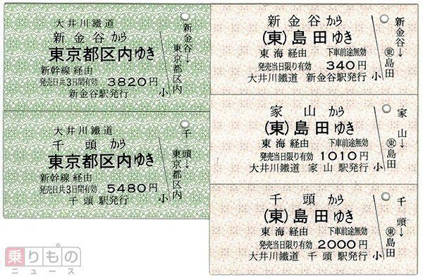 Large 160310 oigawa 01 1