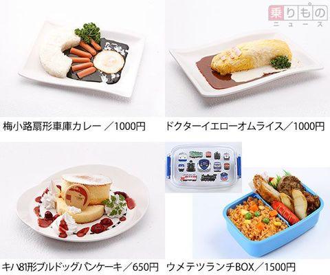 Large 160317 menu 01