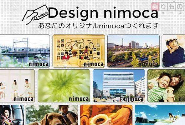 Large 160315 nimoca 01