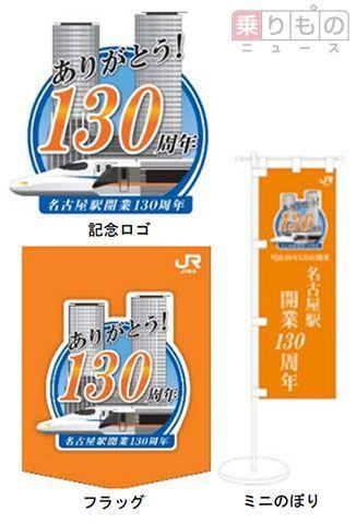 Large 160316 nagoya130 01