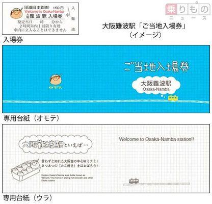 Large 160325 kintetsu nyujyoken 01