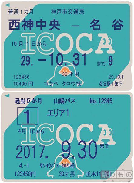 Large 160401 kobesanyoicoca 01