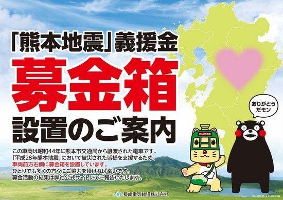 Large 160425 nagasakikumamoto 01