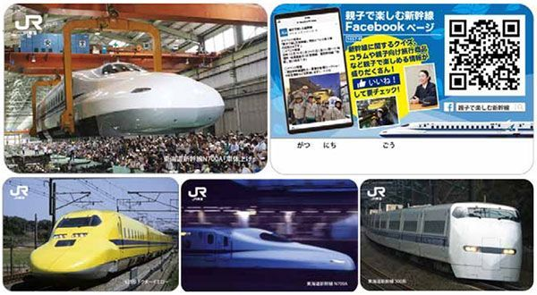Large 160526 shinkansencard 01