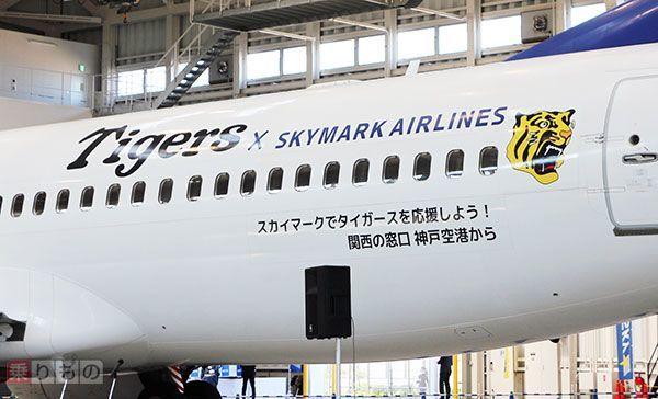 Large 160528 skymark 01