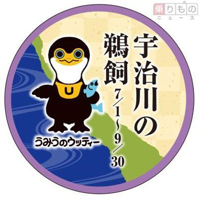Large 160608 keihanujicp 02