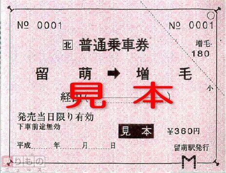 Large 160609 jrhrumoi 02