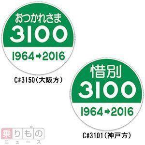 Large 160615 hankyu3100 02
