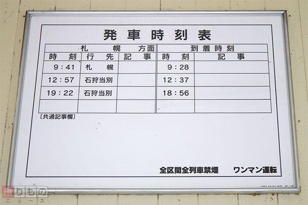 Large 160814 hokkaido 01
