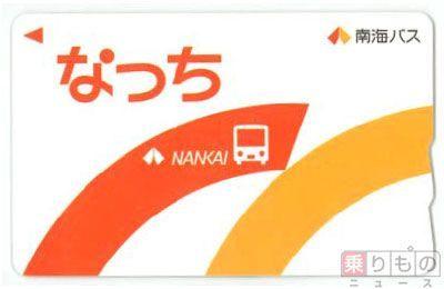Large 160830 nankainacchi 01