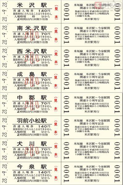 Large 160923 jreyonesakasen90 01