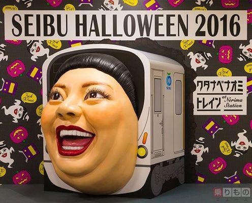 Large 161012 seibuwatanabe 02