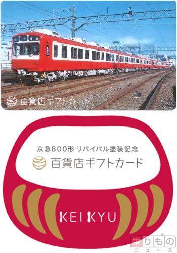 Large 161012 keikyu800 02
