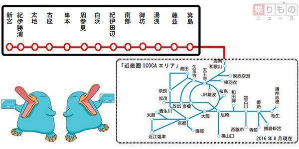 Large 161019 wakayama 01