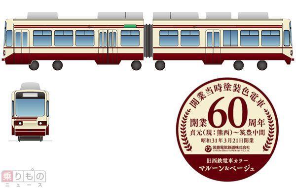 Large 161024 chikutetsu3000 01