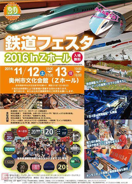 Large 161025 iwate 01