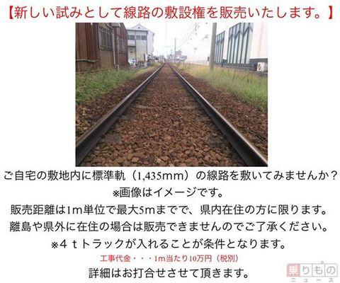 Large 161027 kotodensenro 01 1