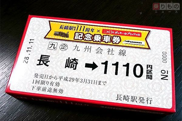 Large 161104 jrqpocky 01