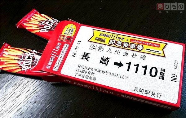 Large 161104 jrqpocky 02