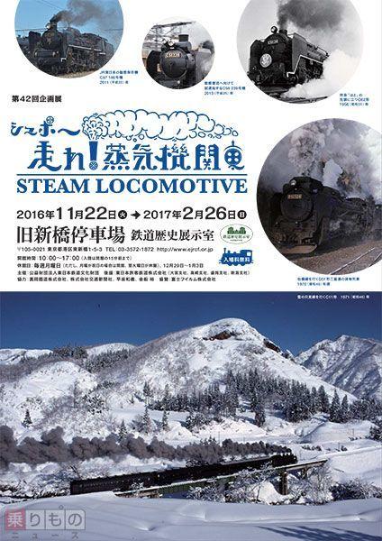 Large 161111 teppakushimbashi 01