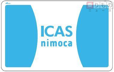 Large 161121 icasnimoca 01