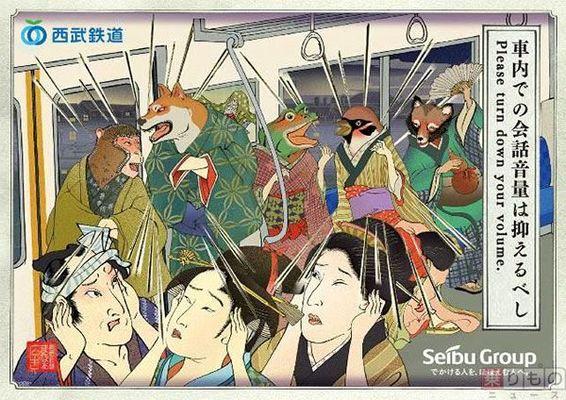 Large 161129 seibuukiyoe 01