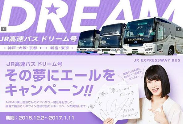 Large 161206 dream 01