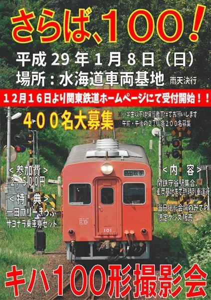 Large 161208 kantetsukiha100 01