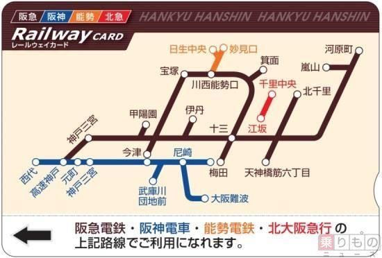 Large 161227 hankyuhanshincard 01