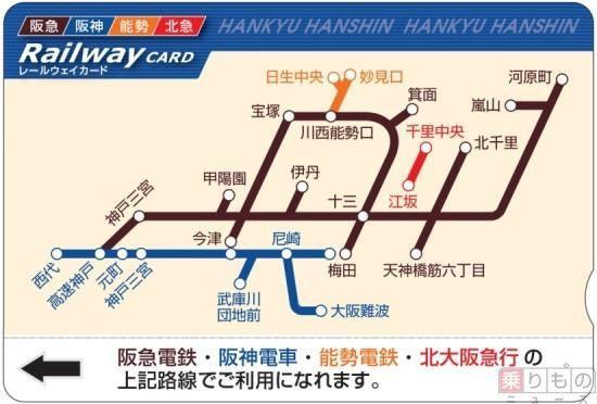 Large 161227 hankyuhanshincard 02