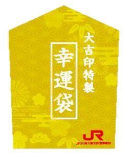 Large 161228 jrqdaikichikun 02