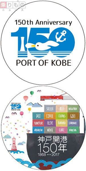 Large 170110 kobeport150th 01