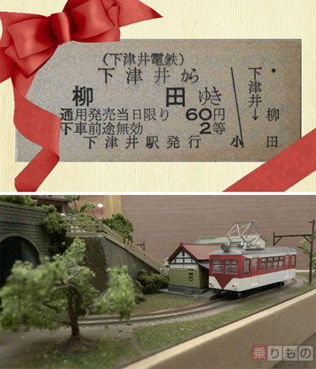 Large 170117 shimotsuidenntetsu 02