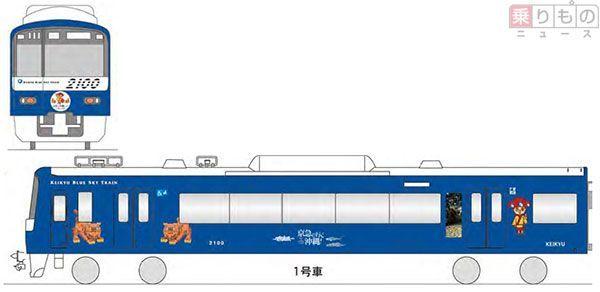 Large 170123 keikyuokinawa 01