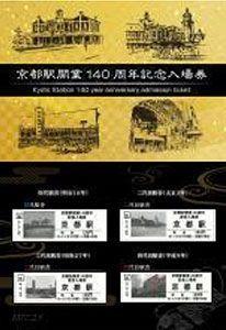 Large 170127 jrwkyotoeki140 01