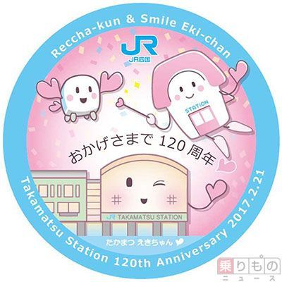 Large 170130 jrstakamatsu120 01
