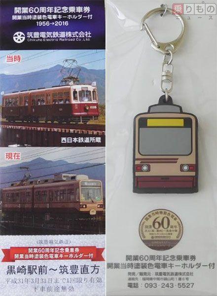 Large 170131 chikutetsukeyholder 02