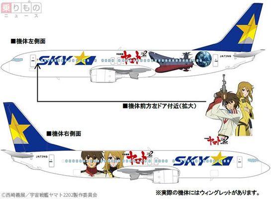 Large 170202 skyyamato 02