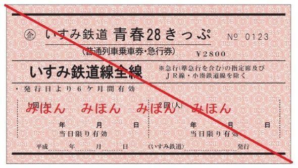 Large 170316 isumisesyun28 01