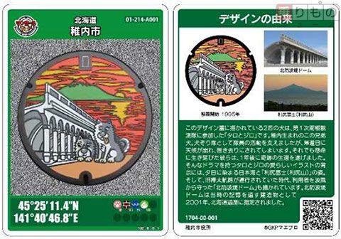 Large 170317 manholecard 01