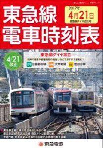 Large 170322 tokyudakai 02
