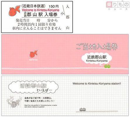 Large 170324 kintetsugotochi 01