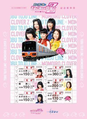 Large 170328 tobumomokuroz 02