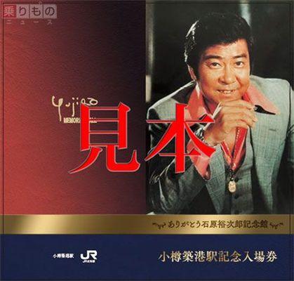 Large 170424 jrhyujiro 01