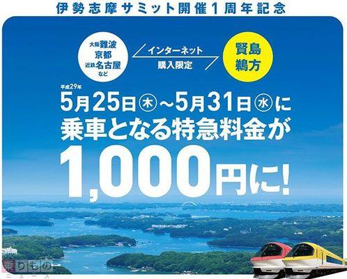 Large 170424 kintetsushimacp 01